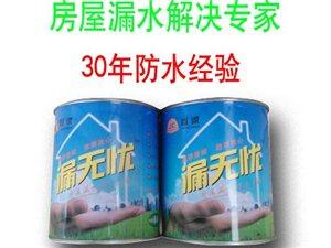 防水材料堵漏補漏屋頂衛生間漏無憂