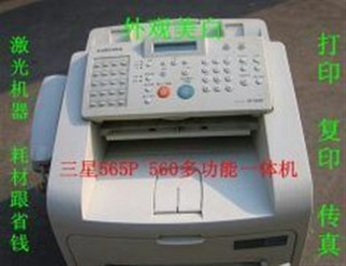 轉三星565PR傳真打印復印激光一體機