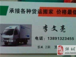 4.2M集裝箱貨運