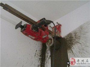 开县钻孔、疏通厕所、打混泥土墙拆除、打线槽、