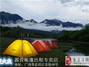 露營帳篷出租