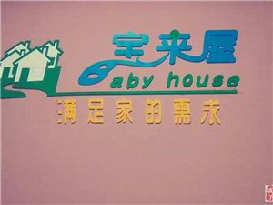 宝来屋家政服务中心−−满足家的需求