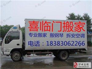 瀘州喜臨門搬家公司。瀘州最專業的搬家公司