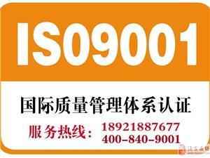 淮安ISO質量認證ISO9001體系認證