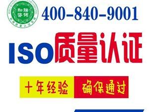 淮安ISO9001認證16949認證一次性通過