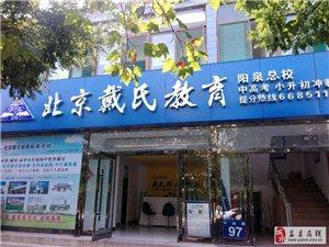 北京戴氏教育陽泉總校獨特的DSE教學法