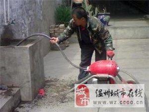 溫州鹿城蒲鞋市陰溝疏通 馬桶管道疏通維修 專業抽糞