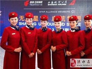 北京华夏航空服务有限公司为您服务-特价机票预订