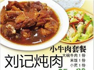 绥化刘记炖肉加盟东北培训总部正宗口味