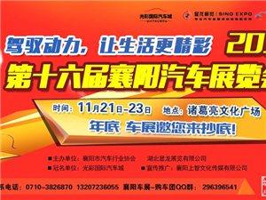 諸葛亮廣場2014第十六屆襄陽汽車展