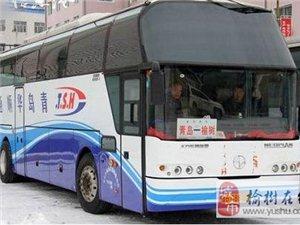 榆树青岛客车/青岛榆树往返客运班车全程20小时