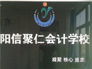 """陽信唯一""""韓語培訓學校""""——陽信聚仁會計學校"""