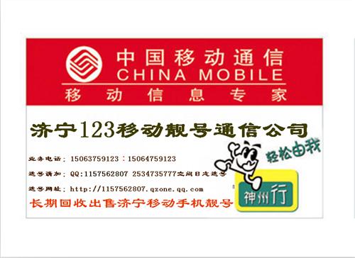 泗水移動靚號出售,回收業務7777888899