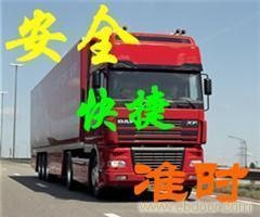 武汉到福州物流公司快运
