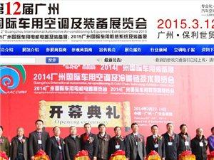 2015第12届广州国际车用空调及装备展览会