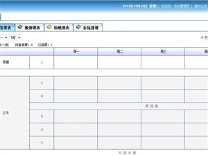 数字校园综合管理系统