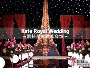 凯特皇家婚礼策划