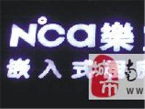 Nca 樂宜嘉 嵌入式厨房电器 诚招乡镇经销商