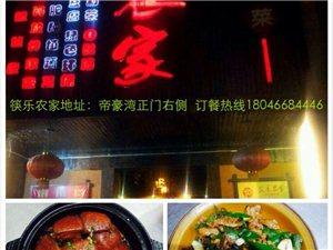 信丰店−−筷乐农家湖南大碗菜有团购啦!