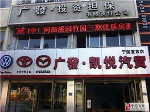 寧國市廣發凱越汽車銷售服務有限公司