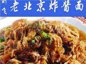 阿拉善八七微商城外賣·劉飛河套燴酸菜