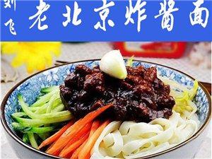 阿拉善八七微商城外賣·劉飛獨一店老北京炸醬面