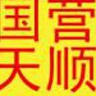 武清揚村鴻運搬家公司