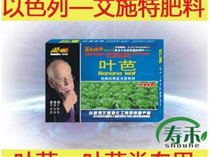 叶芭 叶菜专用肥料解除药害