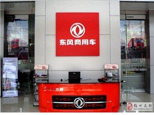 梅州東風汽車4s店