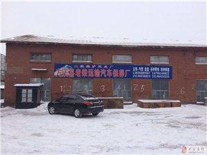 老柴运输公司保养厂