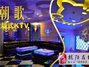 揭陽朝歌量版式KTV