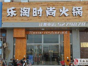 新民政局那里新开了个火锅店