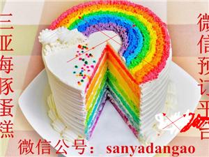 三亞海豚蛋糕預訂平臺