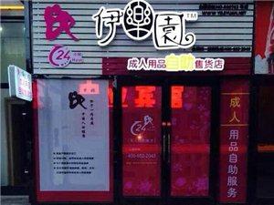 伊乐园成人用品无人售货店面向柘城招代理加盟