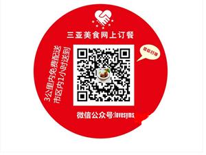 三亞美食網上訂餐(86家外賣餐廳)