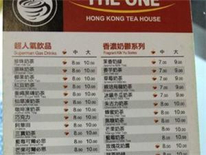 三亞躍進街THE ONE奶茶50元起免費外送
