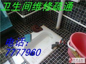 东营西城专业定时家庭下水道保养维修,马桶疏通