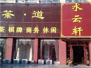 水云轩茶楼