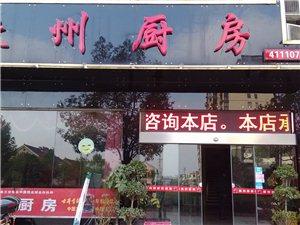 徽州厨房酒店