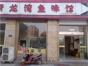 青龙湾鱼味馆