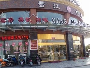 香江商务会所