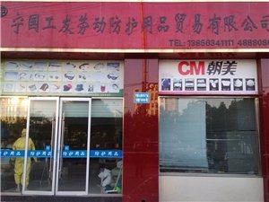 工友劳动防护用品贸易有限公司
