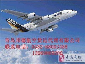 青岛至全国各地航空货运专线
