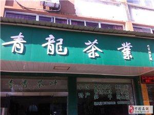 寧國青龍茶葉