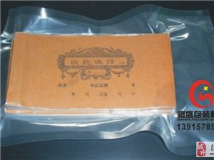PCB板真空包装袋