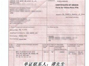 中国出口到秘鲁的产地证要怎样办理