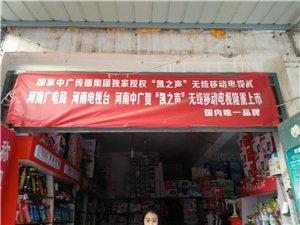 """民权商贸城王中王小电器,批发零售""""凯之声""""牌移动小电视"""