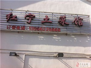 宁国红宁土菜馆