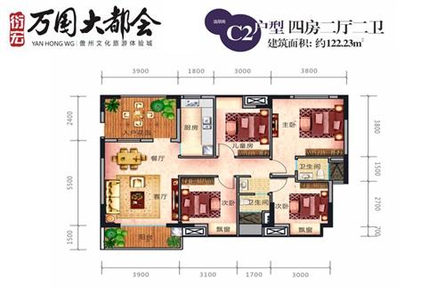 一期C2户型 建筑面积122.23平 四房二厅二卫