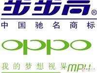出售oppo全系列手机比市场上最少便宜10%